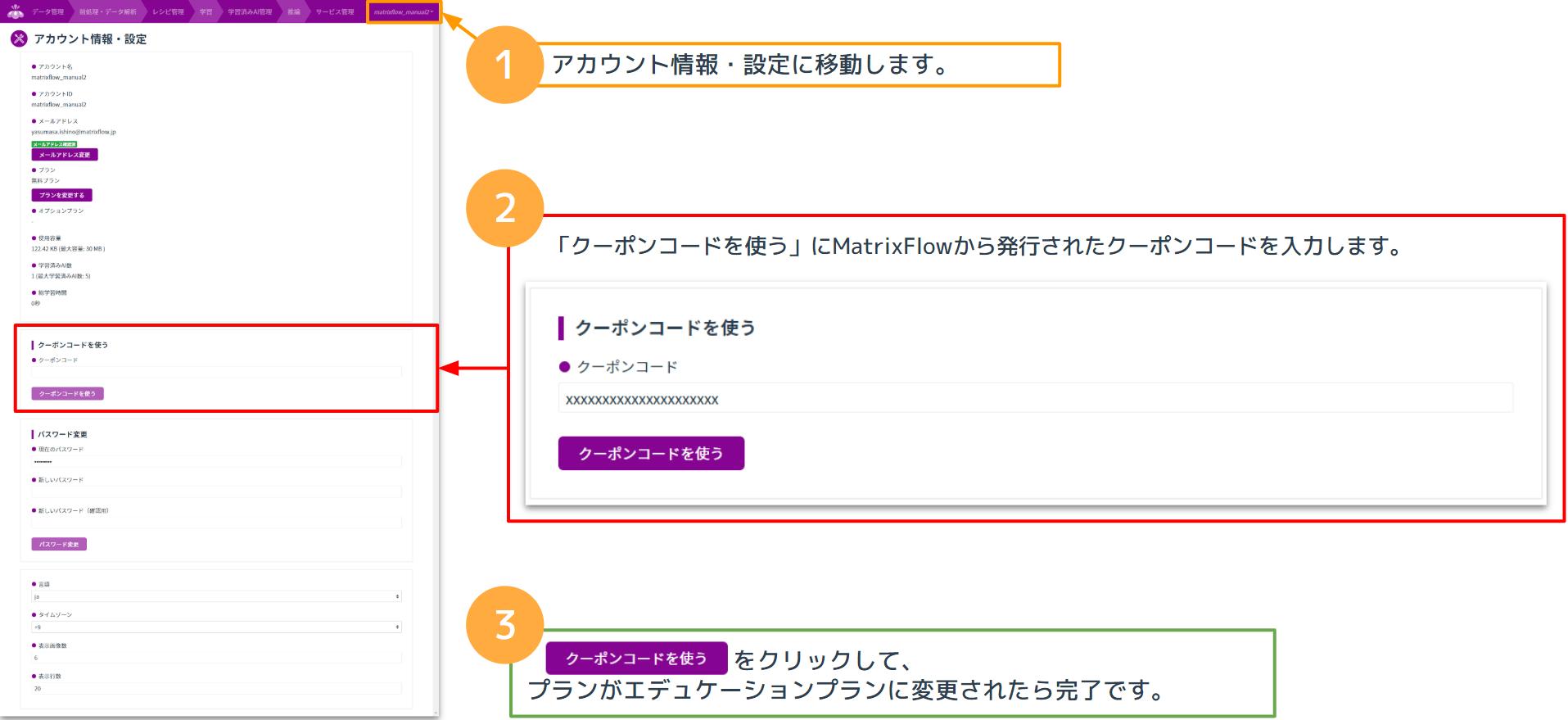エデュケーションプランへの変更.png