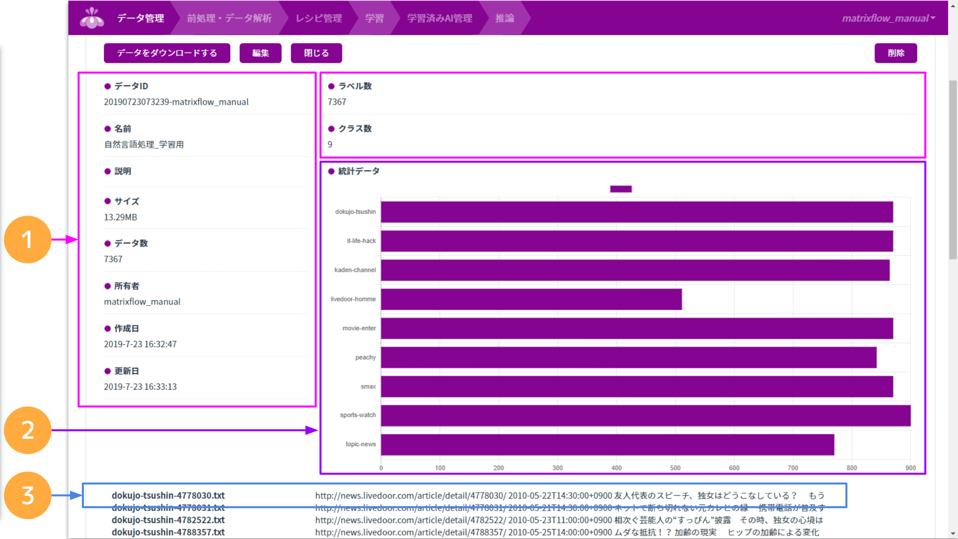 テキストデータの詳細画面