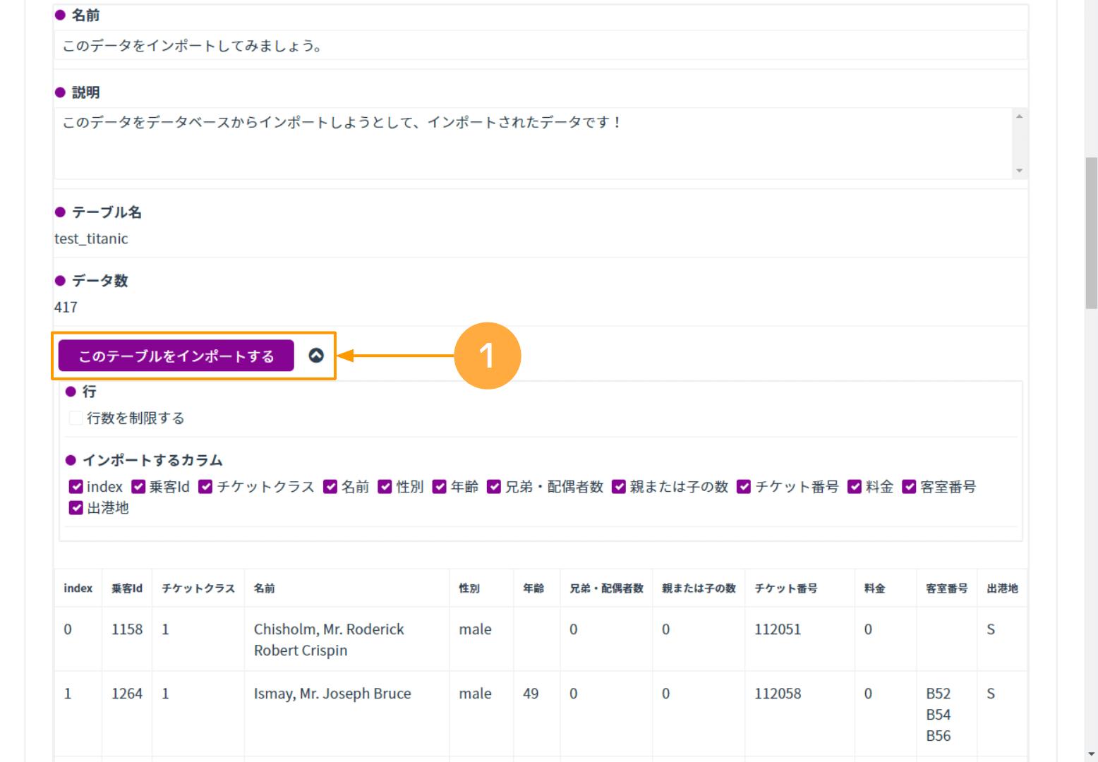 データベーステーブルをインポート1