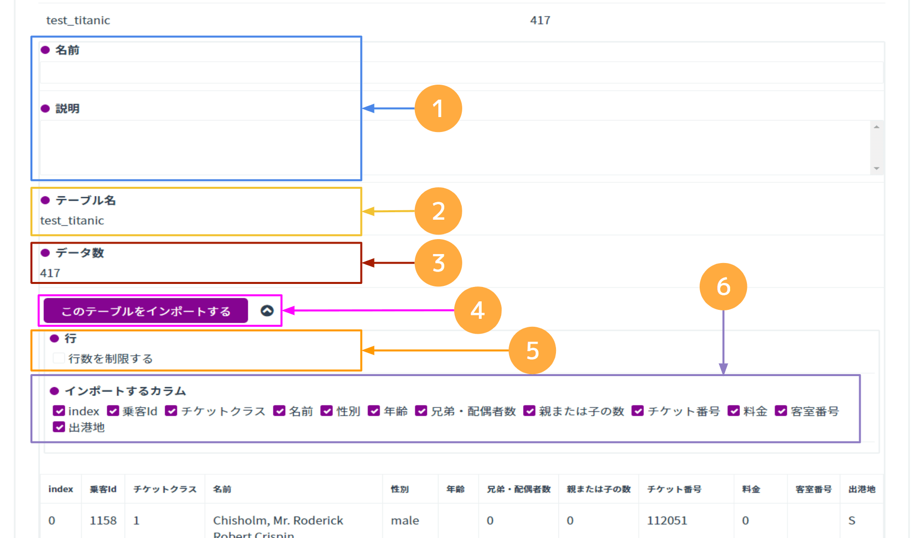 データベーステーブル詳細画面2