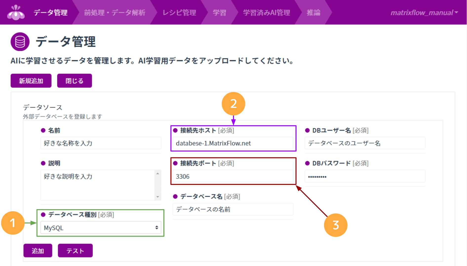 データベース登録画面1.png