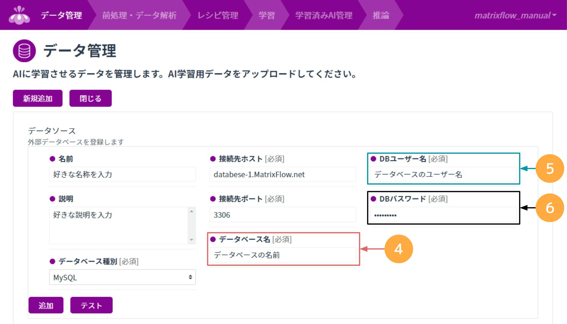 データベース登録画面2