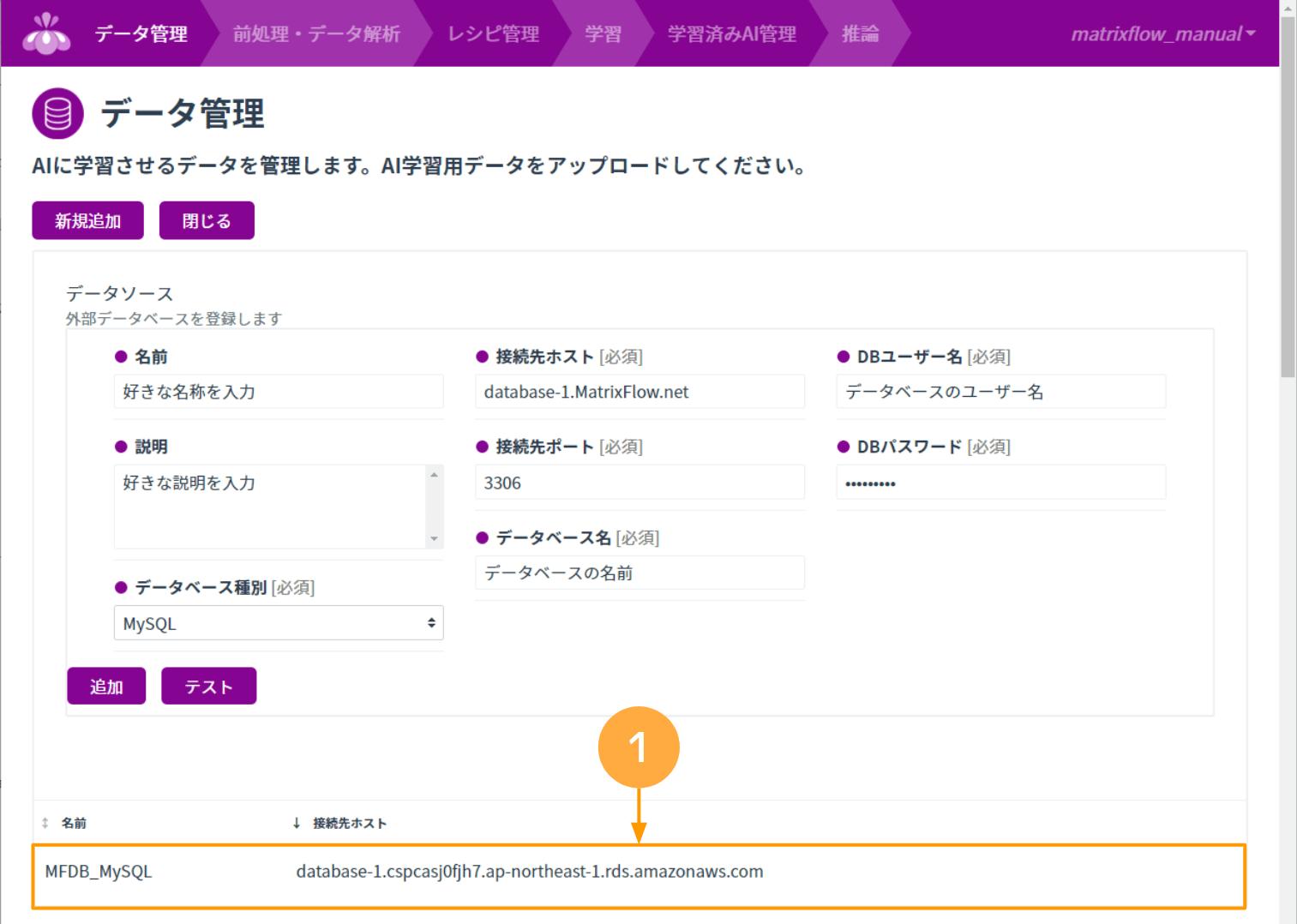 データベース詳細画面1