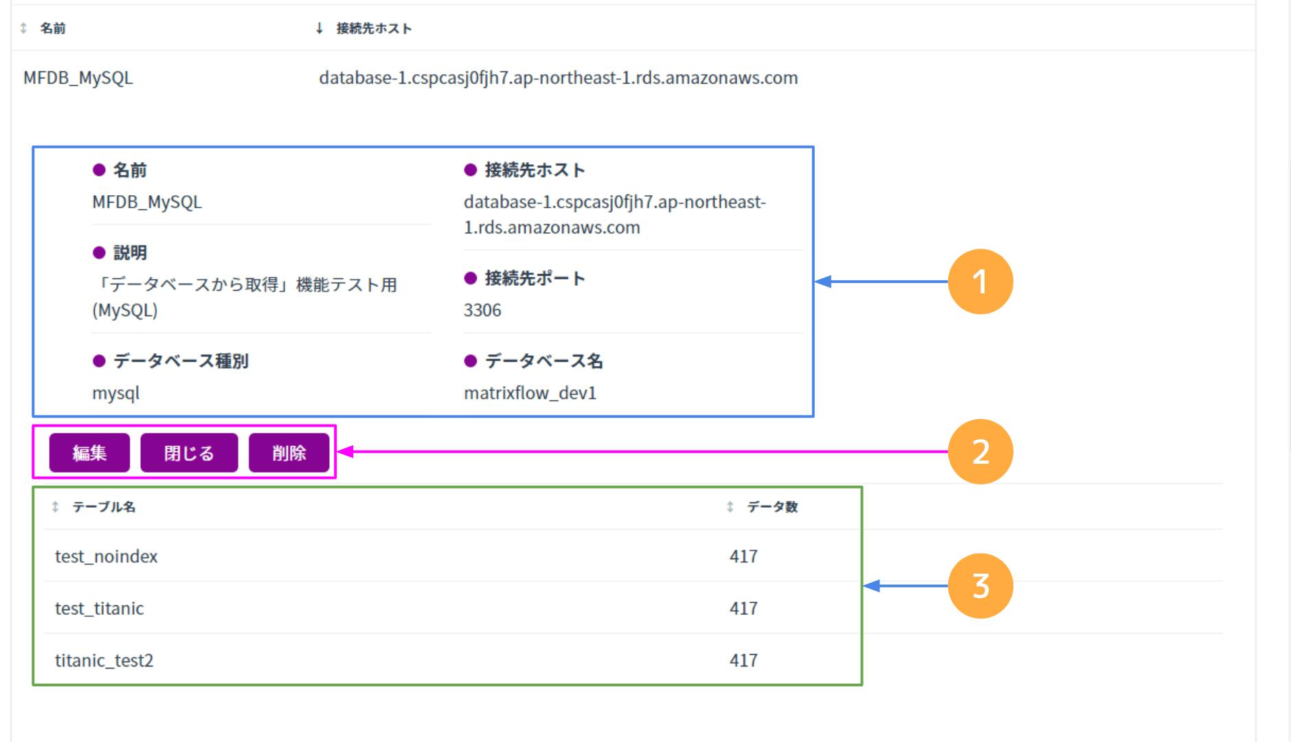 データベース詳細画面2