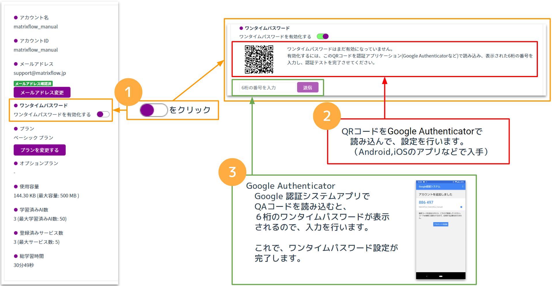 ワンタイムパスワードの設定.png