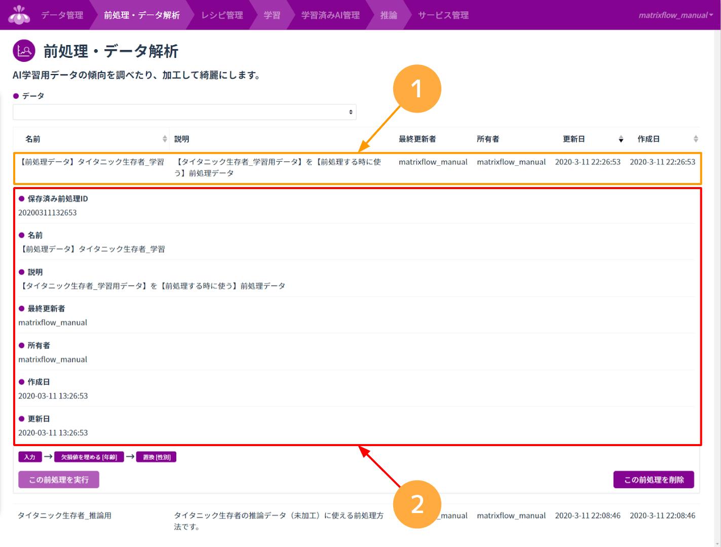 保存した前処理操作の詳細画面1.png