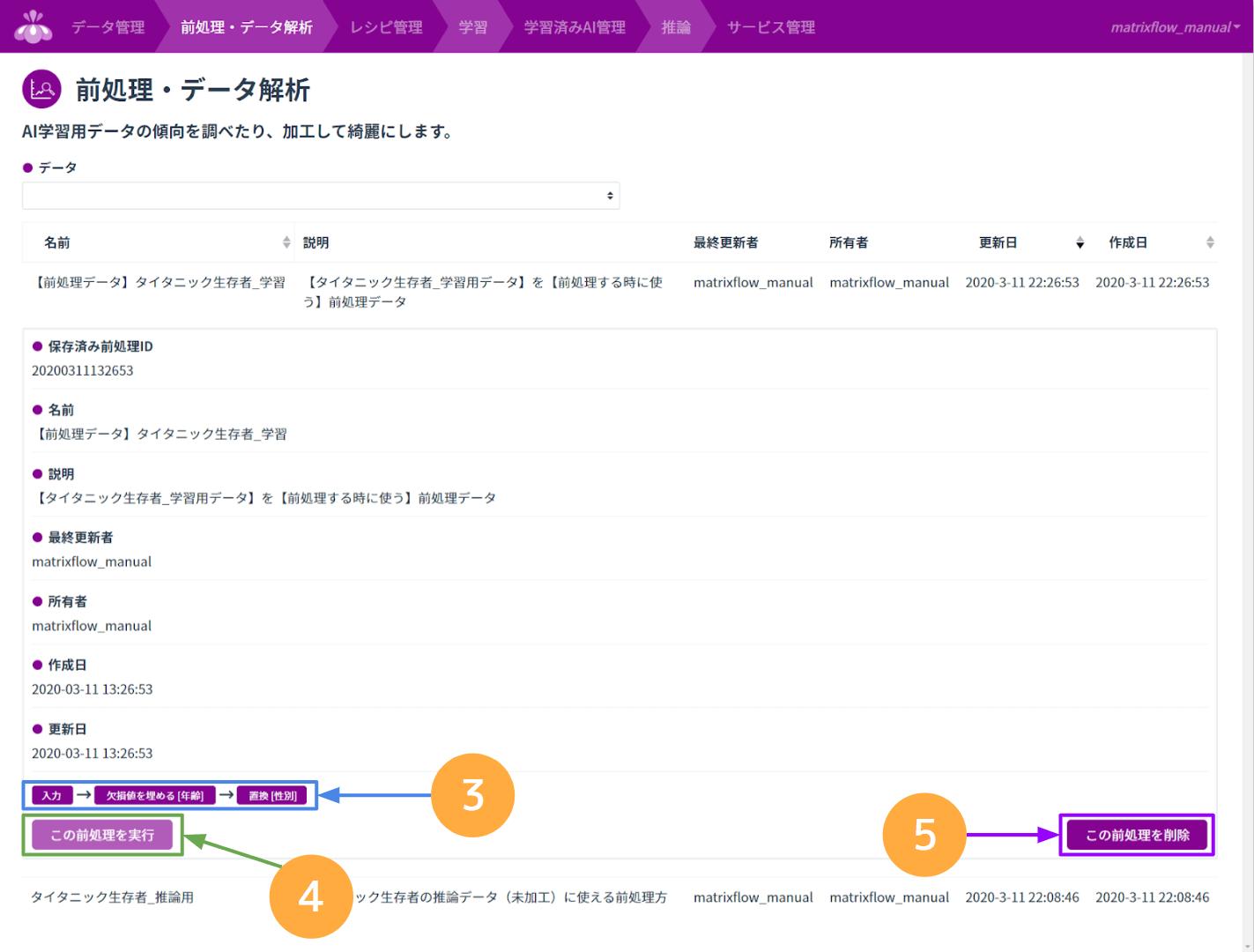 保存した前処理操作の詳細画面2.png