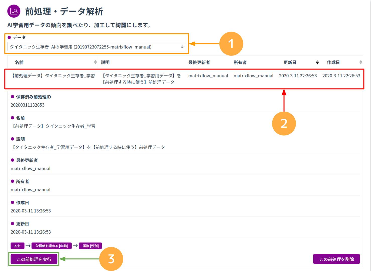 保存した前処理操作を使用(呼び出し)する.png