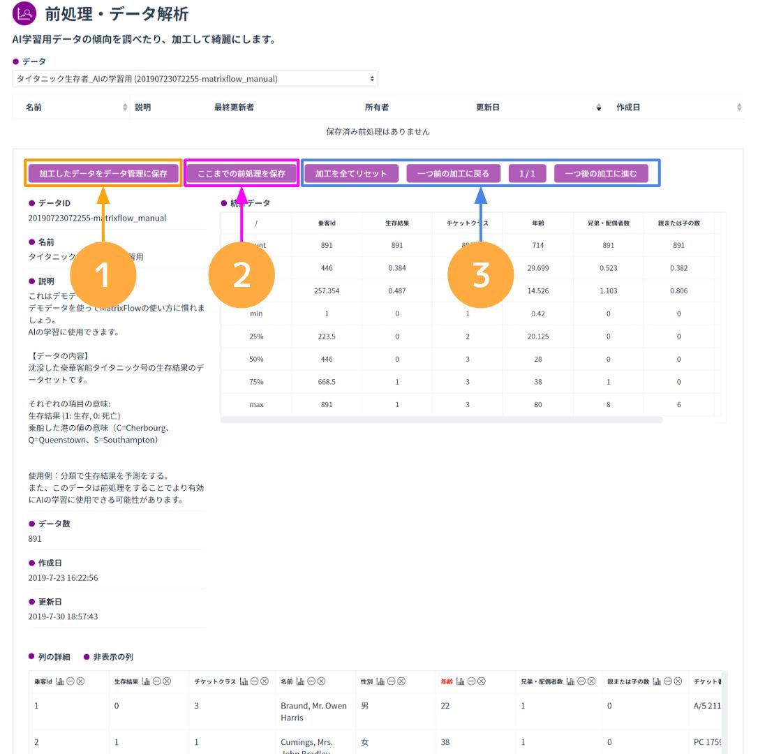 前処理・データ解析画面2.png