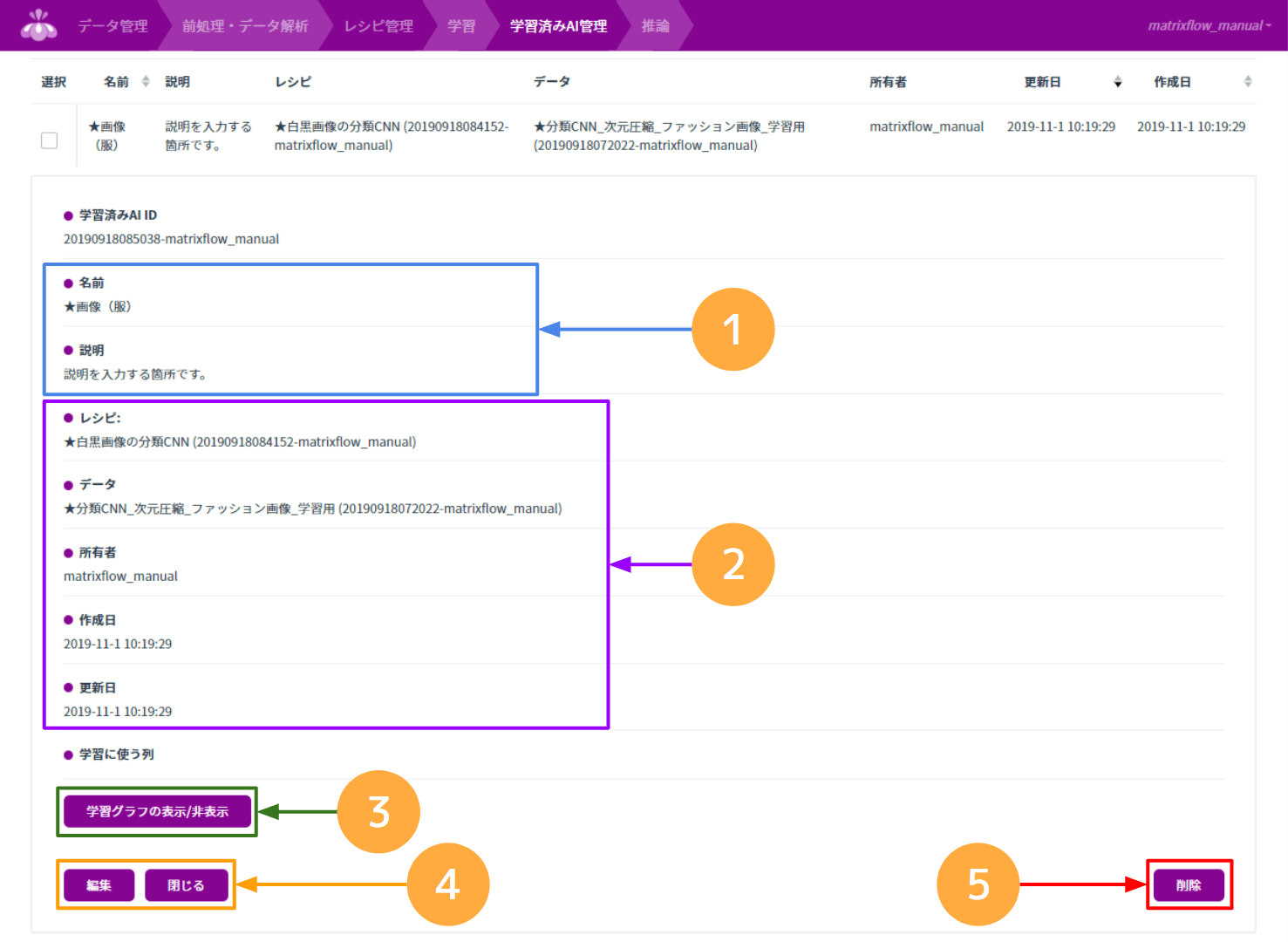 学習済みAIの詳細画面.png