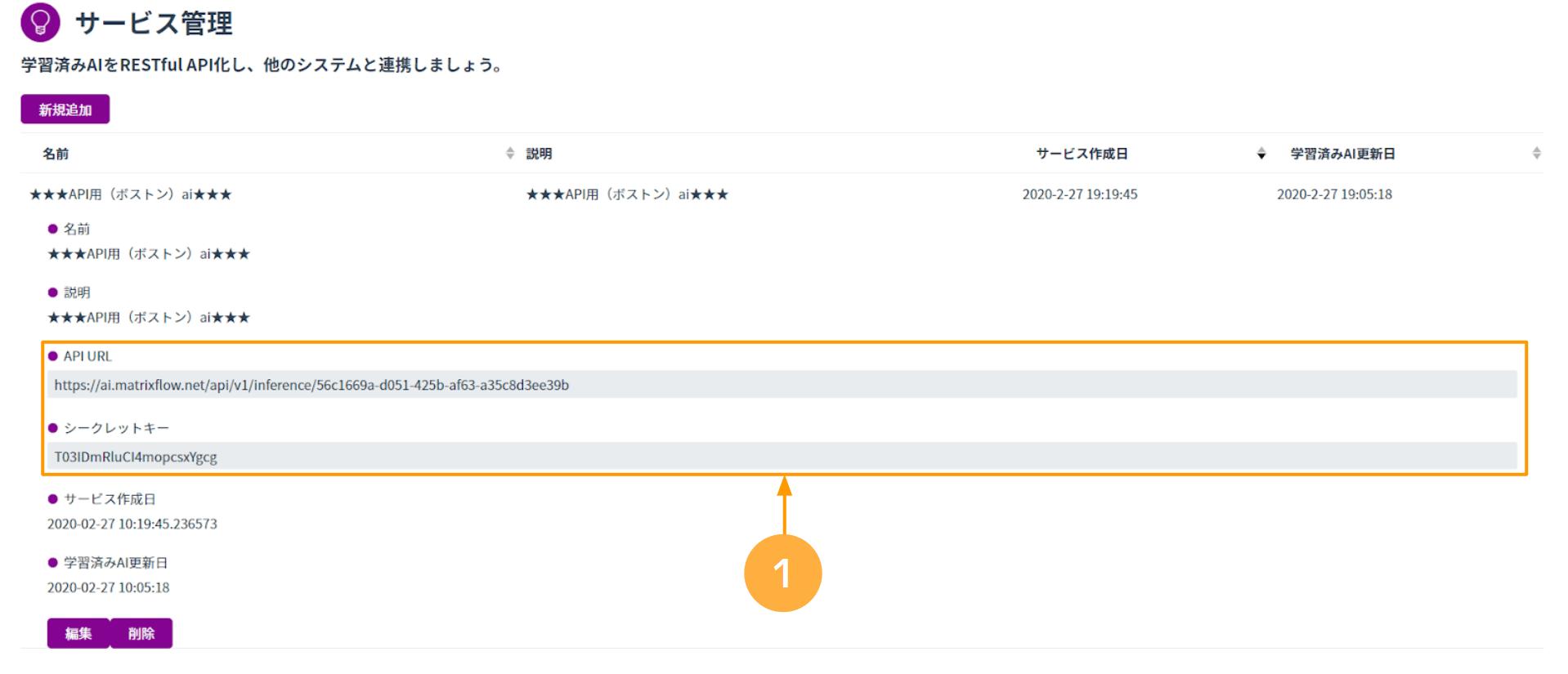 APIを使って推論を行う1.png