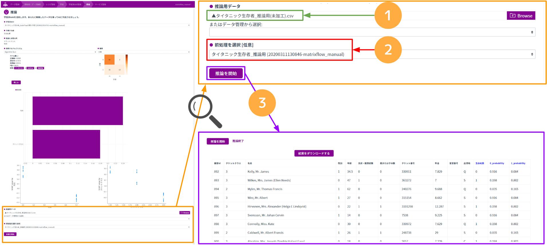 保存した前処理操作を使用(呼び出し)する方法.png