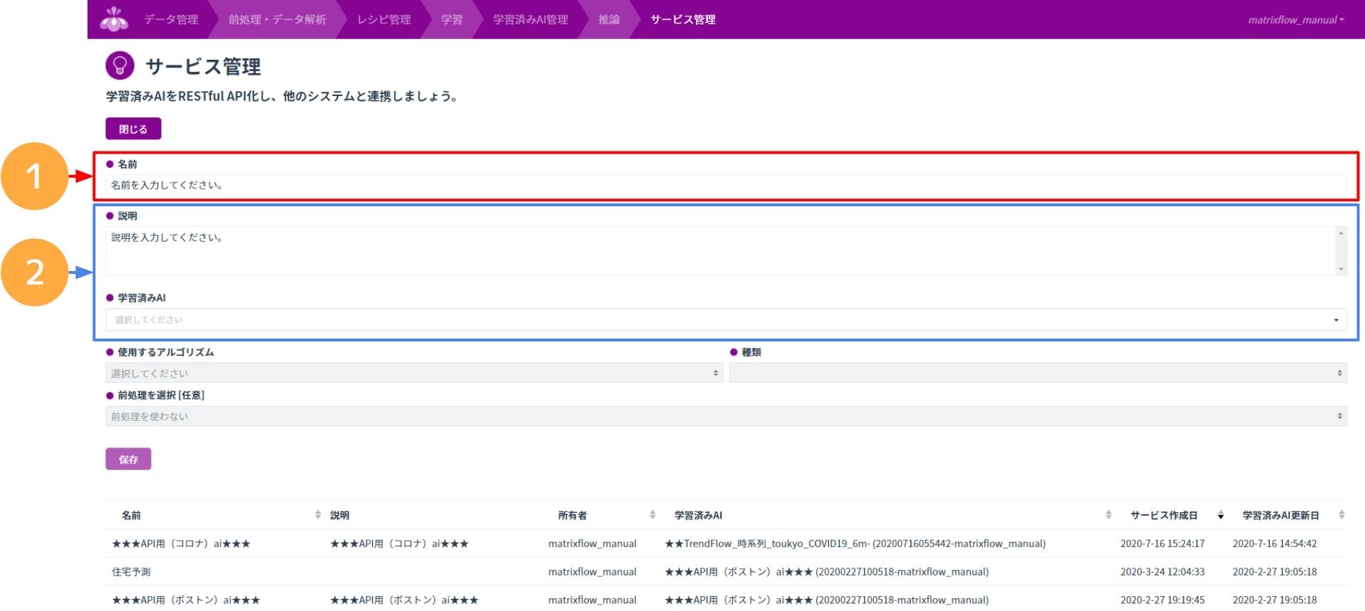 学習済みAI(API化)の新規追加1.png