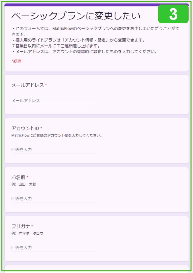 プランの変更_B_3.png