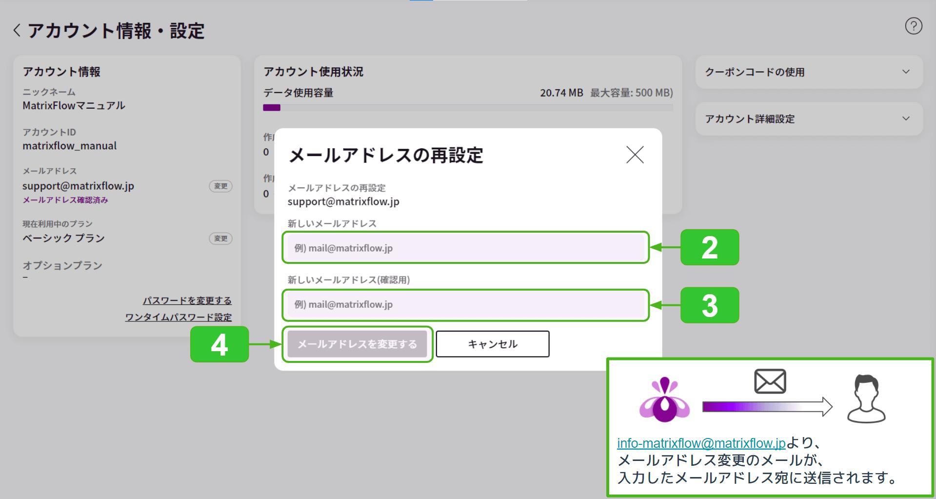 メールアドレスの変更_2.png